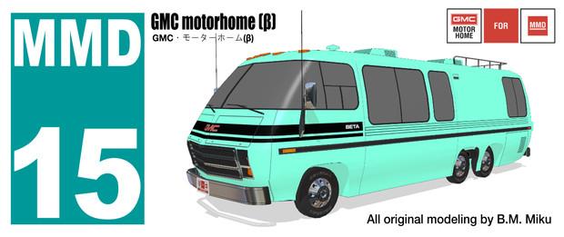 [MMD-OMF8] GMC motorhome (β)