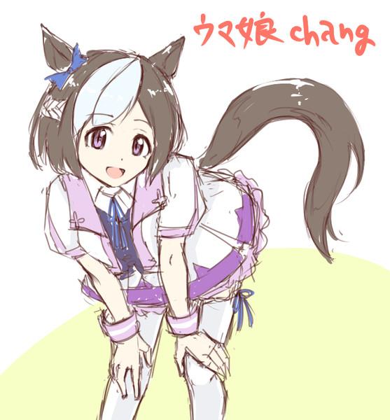 ウマ娘chang
