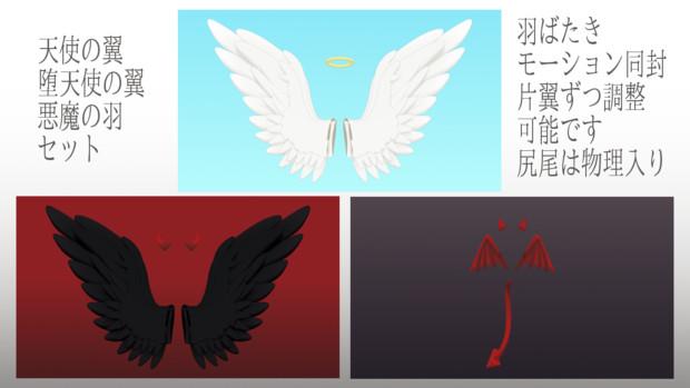 天使と悪魔セット