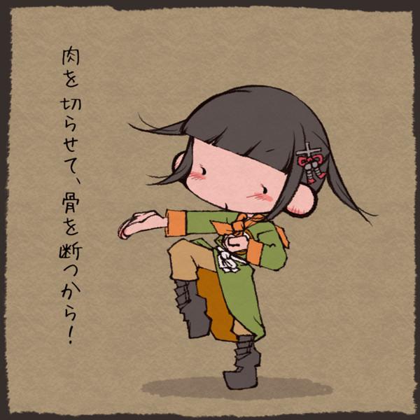 武闘家 川内