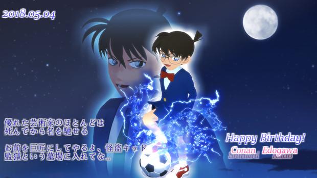 【MMDコナン】新一誕生日おめでとう!