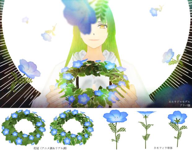【MMD-OMF8】フワワの花/ネモフィラ【FGO】