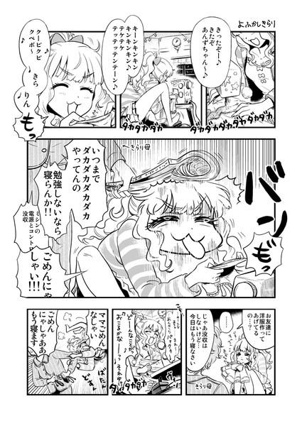 あんきら漫画『よふかしきらり』
