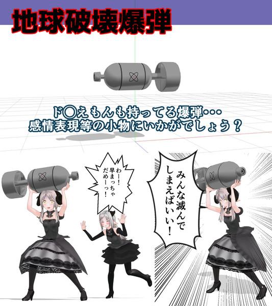【MMD-OMF8】地球破壊爆弾【MMDモデル配布あり】