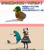 【MMD-OMF8】カモの縫いぐるみ:マガモ(♂)【MMDモデル配布あり】