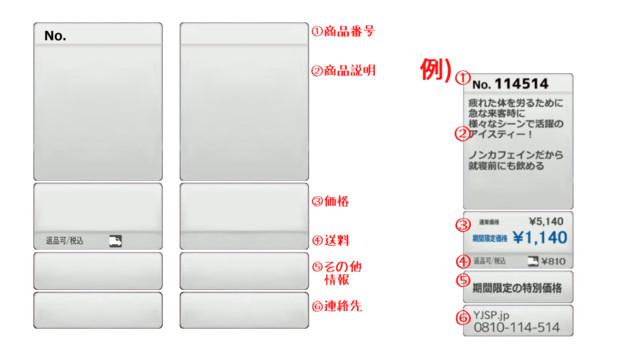 通販番組の左側に陣取るインフォメーションウィンドウくん.qvc