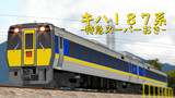 【MMD-OMF8】キハ187系—スーパーおき―
