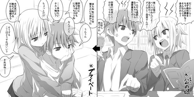 【創作】公私切り替え男女