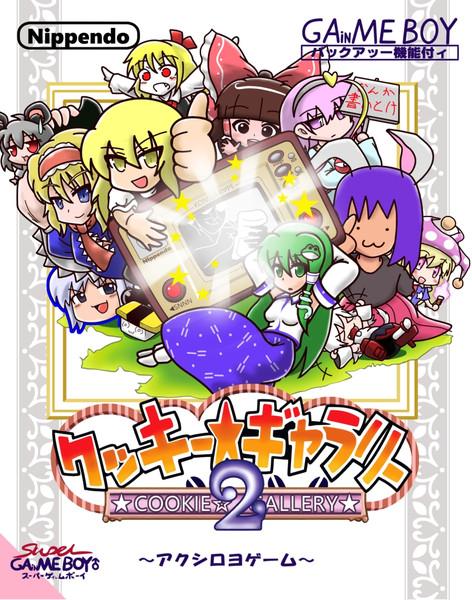 クッキー☆ギャラリー2.GB