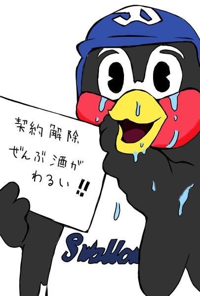 つば九郎メンバー
