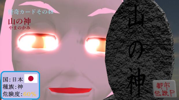 【怪奇カード-その48】山の神(やまのかみ)
