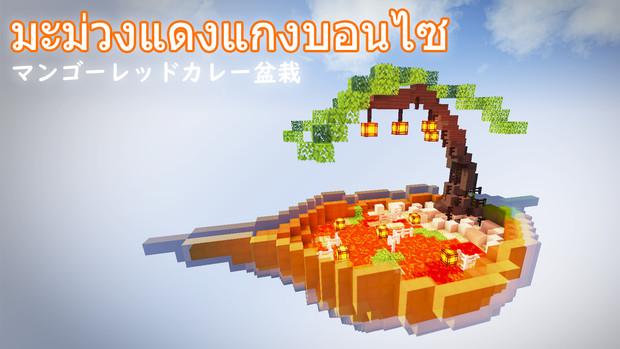 【Minecraft】マンゴーレッドカレー盆栽【盆クラ2018】
