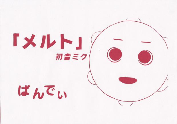 【切り絵】パンディ
