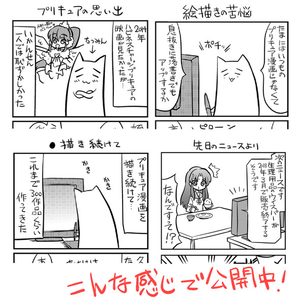 PIXIV FANBOX 宣伝