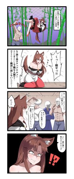 【東方】妄想癖のウェアウルフ①【4コマ】