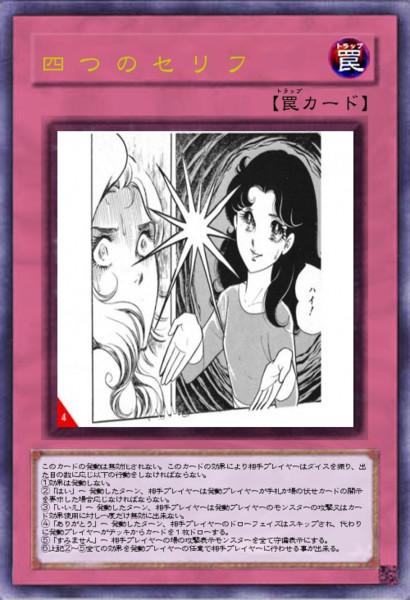 ご乱心カード(62)