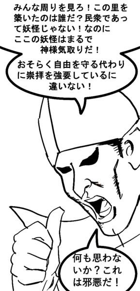 キャプテン・ゲンソウキョウ