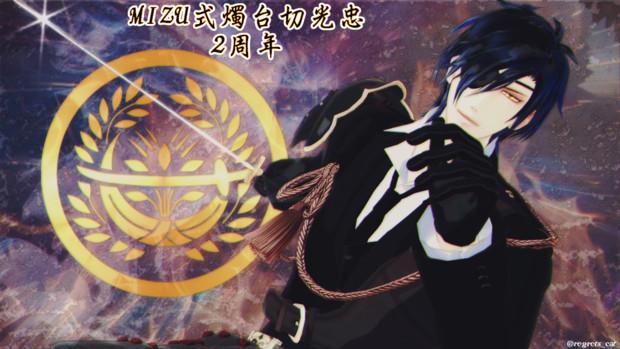 MIZU式燭台切光忠2周年 No.1