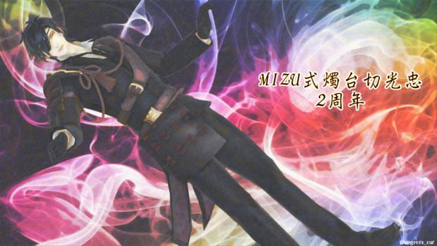 MIZU式燭台切光忠2周年 No.2