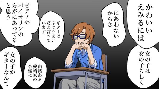 愛崎正人の次回予告