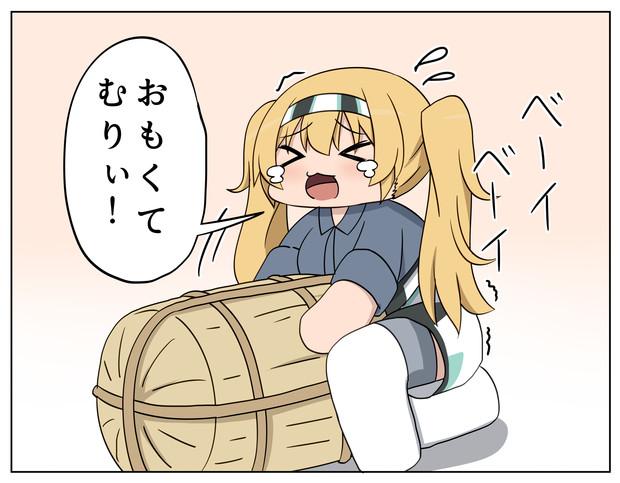 米俵を運びたいガンビアちゃん