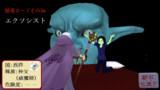 【怪奇カード-その56】エクソシスト