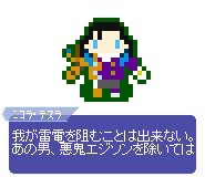 【ドット】ニコラ・テスラ