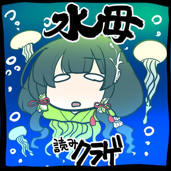 くらげ 漢字