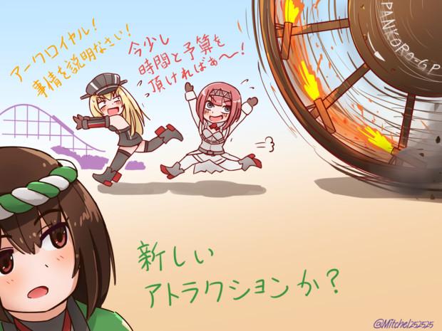 アーちゃん&ビス子のよみずいランド殴り込み!