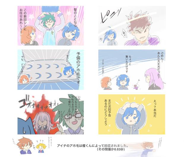 カードファイト!!ヴァンガード  イメージ4「ミサキの怒り!」