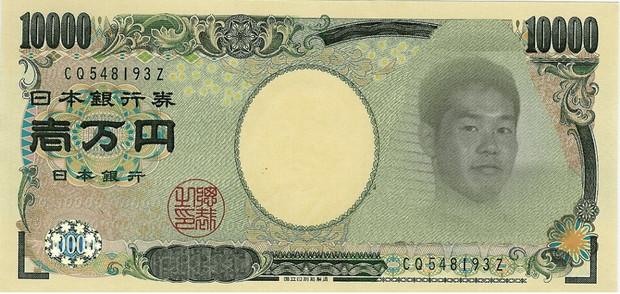 紙幣と化した先輩