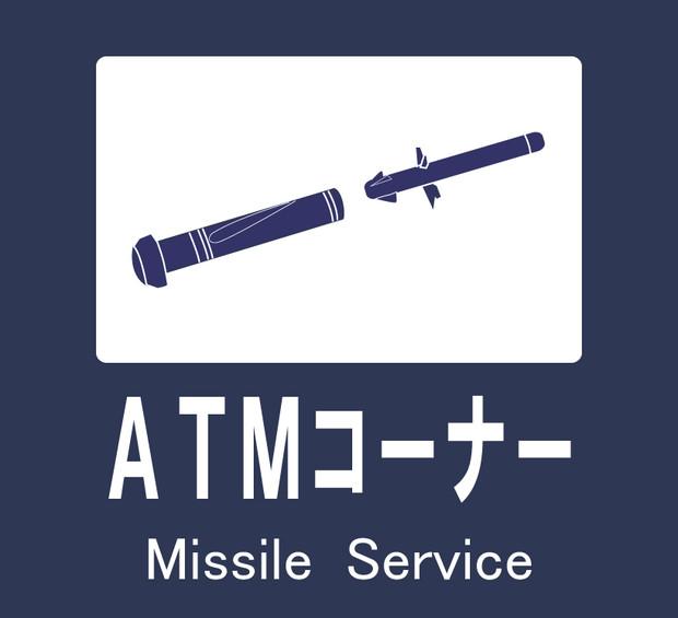 ATMコーナーはここです
