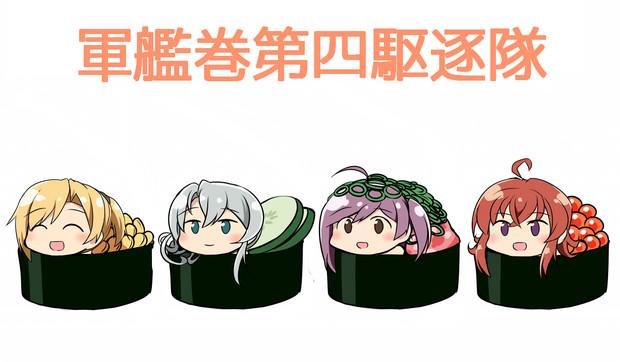 軍艦巻第四駆逐隊