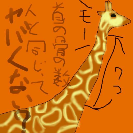 どうぶつ図鑑~キリンっていろいろすごくね?~