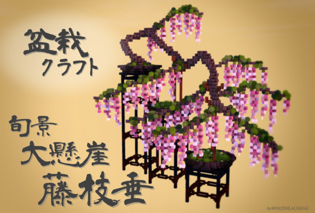 【Minecraft】盆栽クラフト -旬景 大懸崖 藤枝垂-
