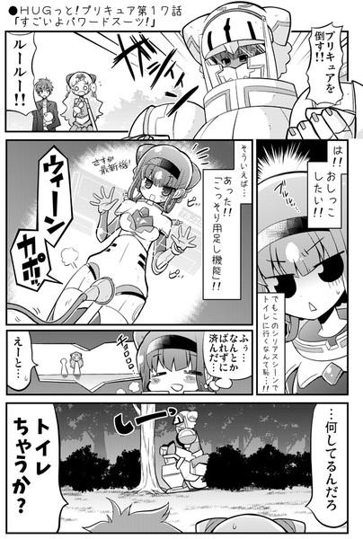 ●HUGっと!プリキュア第17話 「すごいよパワードスーツ!」