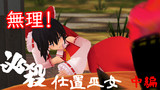 第10回東方ニコ童祭参加予定作品 【必殺 仕置巫女】より 「進捗どうですか?」