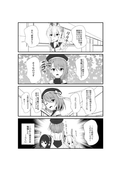 アズレン成長日記10
