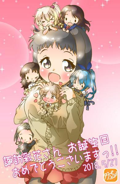 祝・諏訪彩花さんお誕生日!!