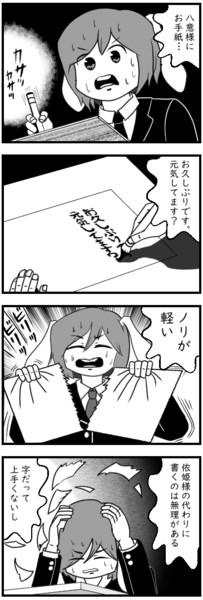 手紙を書くレイセン