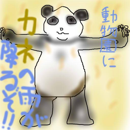どうぶつ図鑑~ジャイアントパンダ 動物界のレインメーカー~
