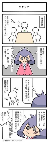 ソシャゲ(ひろこみっくす-126)