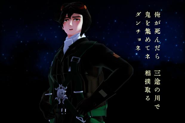 【MMD】ダンチョネ節【陸!海!空!MMD】】