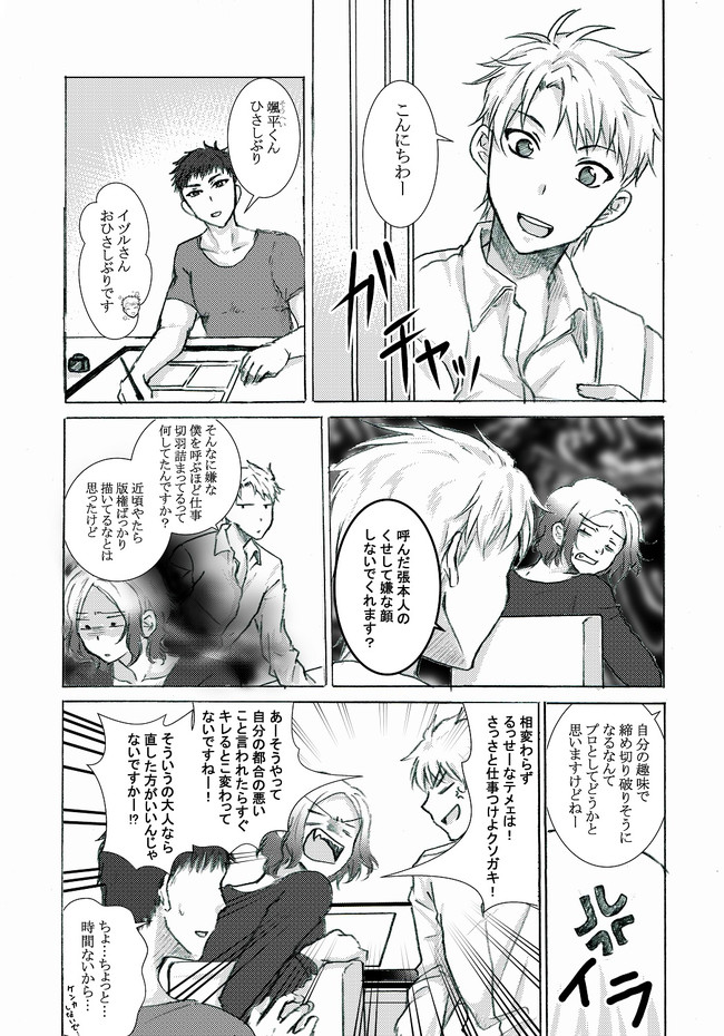 ゲイ 尿道 漫画