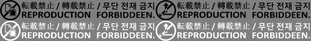 4か国語版「転載禁止」【素材サンプル】