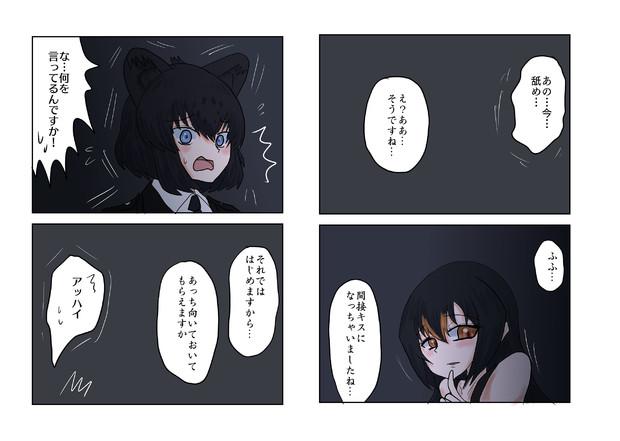 みっしつ(その9)