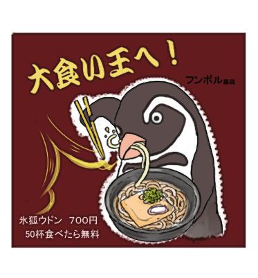 フンボル大食い王