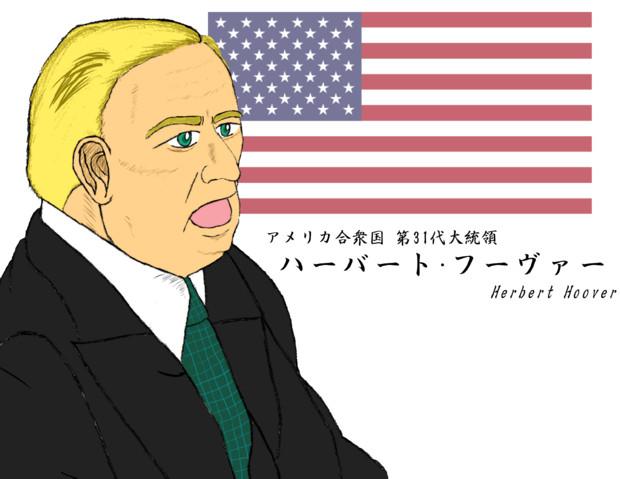 日米開戦に反対し戦後も不要性を説き続けた合衆国大統領『ハーバート・フーヴァー』