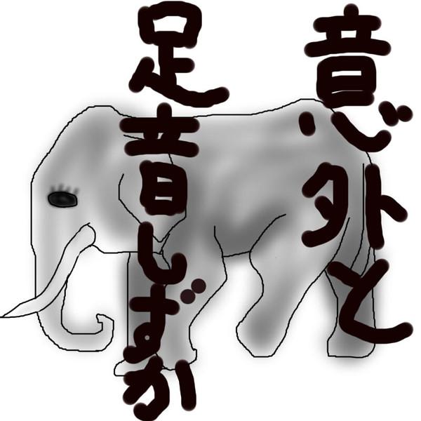 どうぶつ図鑑~インドゾウ~