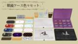 【MMDアクセサリ配布】眼鏡ケース色々セット